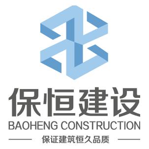贵州保恒建设工程有限公司