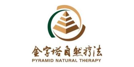 金字塔自然疗法