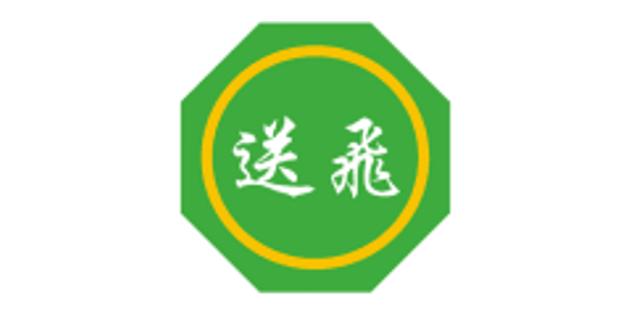 广州送飞助航机电设备实业有限公司