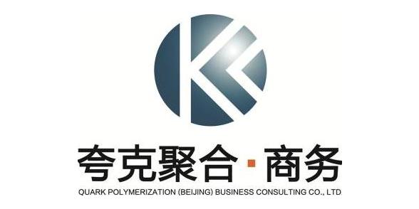 北京夸克聚合商务咨询有限公司东营分公司