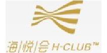 海悦会俱乐部(中国)有限公司