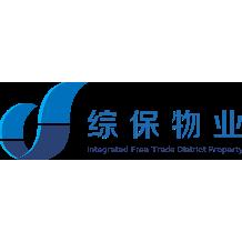 苏州工业园区综保物业管理有限公司
