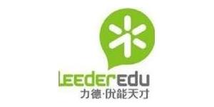 力德教育广州