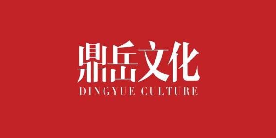 四川鼎岳文化传播有限公司