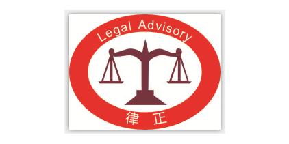 成都律正法律咨询服务有限公司