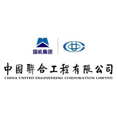 中国联合工程