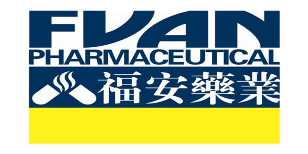 福安药业(集团)股份有限公司