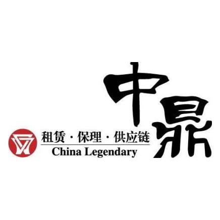 中鼎融通(天津)融资租赁有限公司