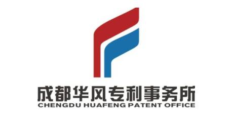 成都华风专利事务所(普通合伙)