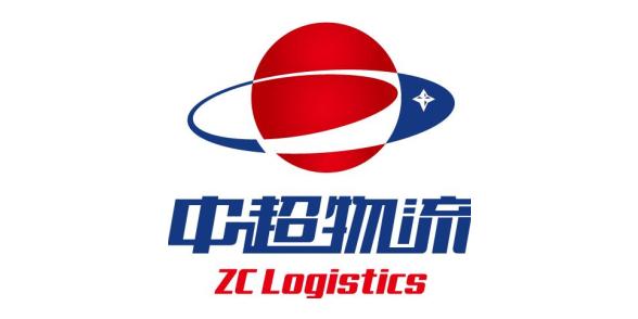 上海中超物流有限公司