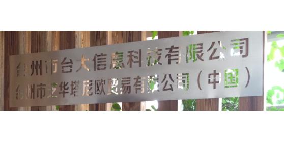 台州市芝华塔尼欧云商信息科技有限公司