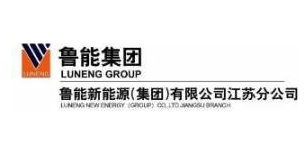 鲁能新能源(集团)有限公司江苏分公司