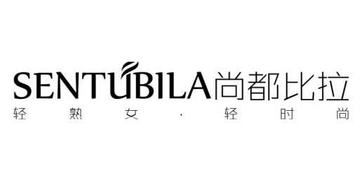 广州市尚都比拉服装有限公司