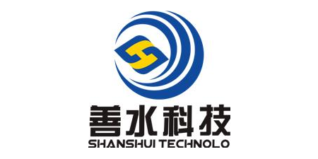 九江善水科技股份有限公司