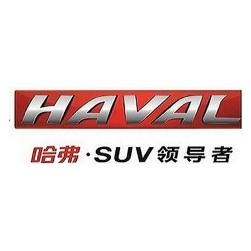 长城汽车股份有限公司保定技术研发分公司