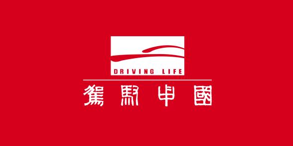 北京驾驭精准传媒广告有限公司