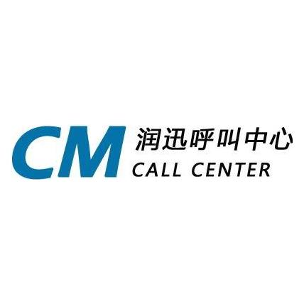 深圳市润迅电话商务有限公司广州分公司