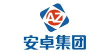 重庆安卓控股集团有限公司