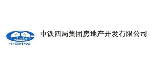 中铁四局集团房地产开发有限公司