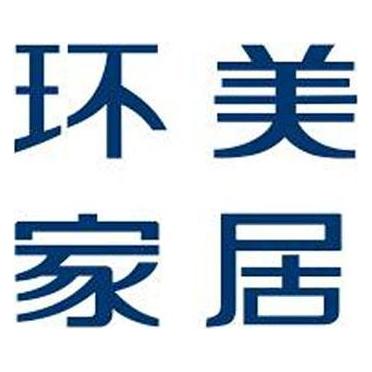 东莞市环华家居用品有限公司