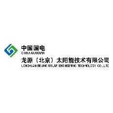 龙源(北京)太阳能技术有限公司