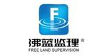 浙江沸蓝通信工程监理有限公司