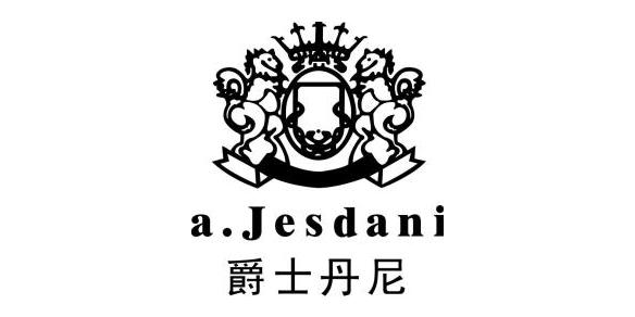 广州市爵士丹尼服饰有限公司