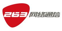 263网络通信上海