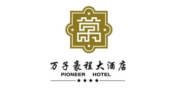 广州市万子酒店管理有限公司