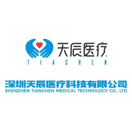 深圳天辰医疗科技有限公司