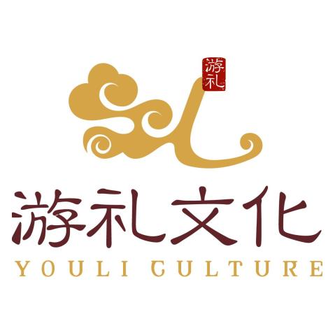 海南游礼旅游文化集团有限公司