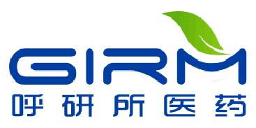 广州呼研所医药科技有限公司