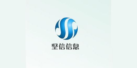 广州市坚信信息科技有限公司