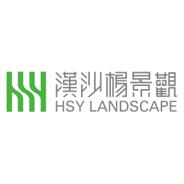 深圳市汉沙杨景观规划设计有限公司