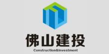 佛山市建设开发投资有限公司
