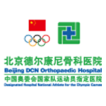 北京德尔康尼骨科医院有限公司