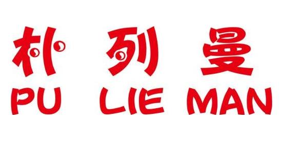 广州市朴列曼化肥有限公司