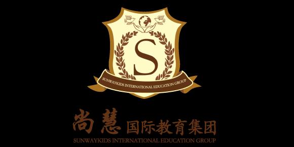 深圳尚慧国际教育科技有限公司