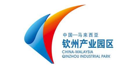 中国—马来西亚钦州产业园区管理委员会