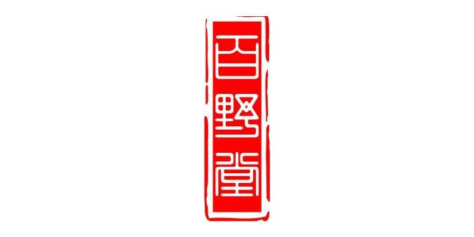 南京百野堂商贸有限公司