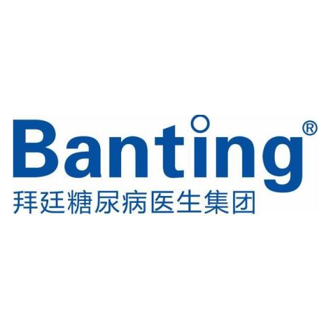 拜廷糖尿病医生集团(深圳)有限公司