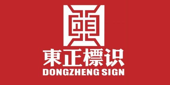 陕西东正标识产业有限公司