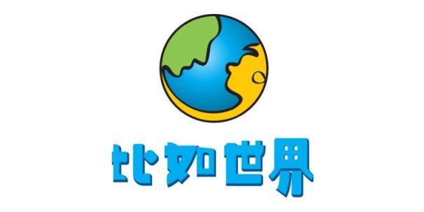 青岛比如世界企业管理有限公司