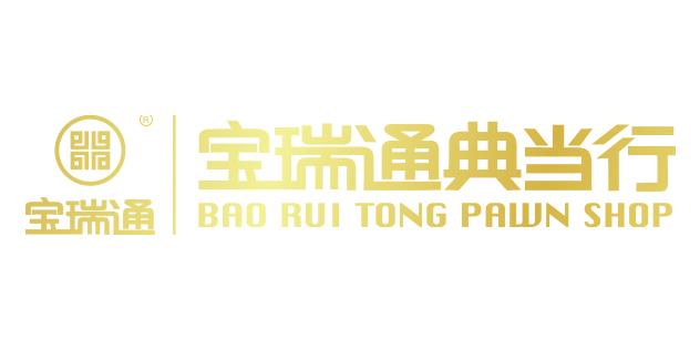 北京宝瑞通典当行有限责任公司