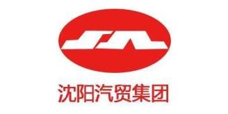 沈阳汽车贸易有限公司