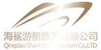 青岛海鲨游艇旅游有限公司