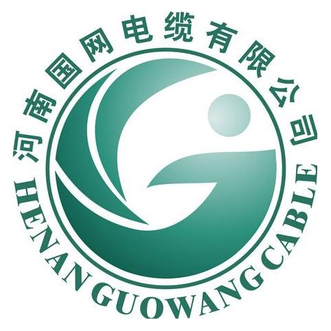 河南国网电缆有限公司