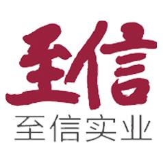 重庆至信实业集团有限公司