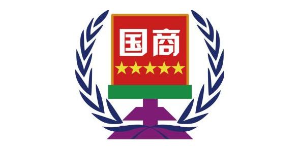 国商易购(北京)电子商务有限公司