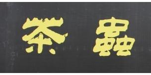 成都茶虫茶文化推广有限公司
